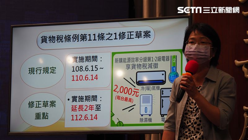 每台最高省2千元!行政院:節能家電「退稅優惠再延2年」 | 政治 | 三
