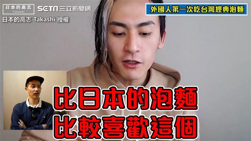 日男大讚台灣泡麵比日本好吃  網友不藏私曝更加分撇步! | 生活 | 三