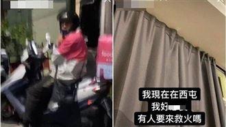 台中女網紅徵救火隊 竟拉外送男上樓