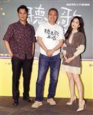 「聽見歌 再唱」導演楊智麟、演員馬志翔、陳嘉樺Ella。(記者邱榮吉/攝影)