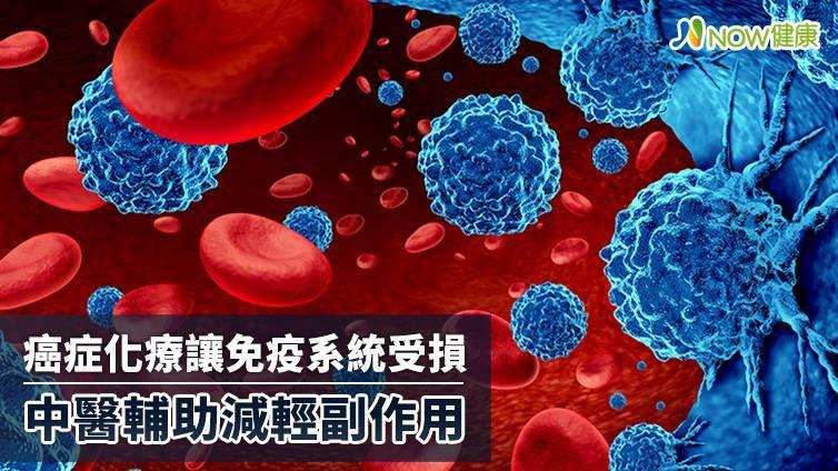 NOW健康/癌症化療免疫系統受損最危險 中醫減輕副作用   名家   三