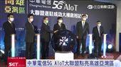 中華電信謝繼茂率「5G聯盟」駐高雄