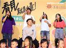 動力火車尤秋興、顏志琳與都原孩童攜手登台飆唱呼籲:撕下標籤,給都市原住民「wawa森林」孩子一個翻轉人生的機會。(記者邱榮吉/攝影)