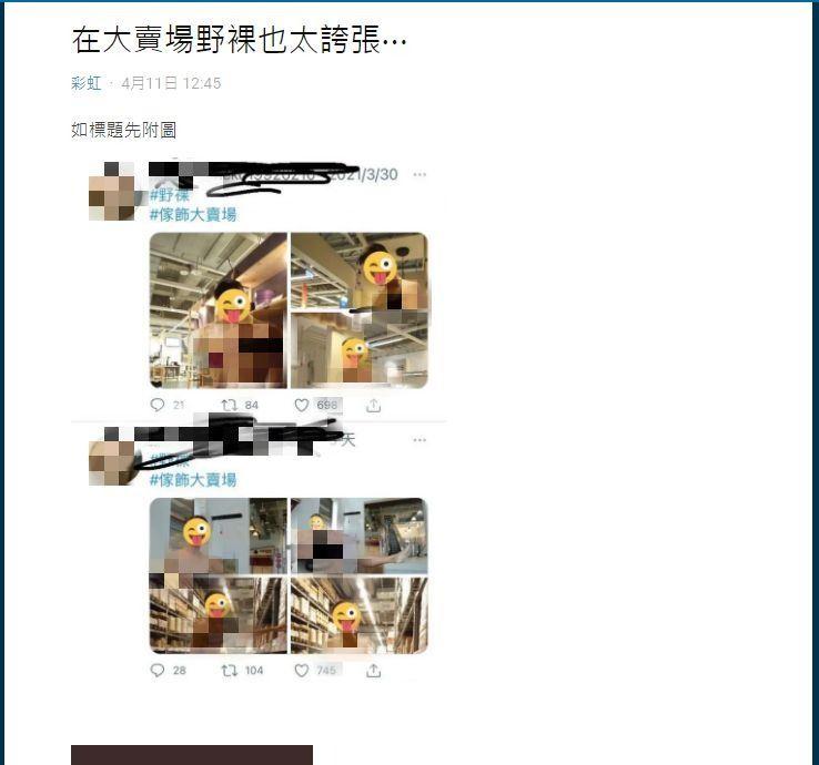 [新聞] IKEA遭肌肉裸男入侵!「兩腿大開」下體放沙發爽曬裸照