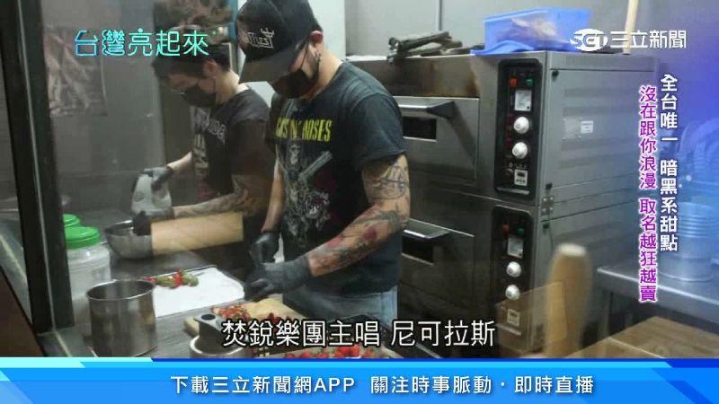 台灣亮起來/全台唯一暗黑系甜點 用音樂加持紅遍國際   生活   三立新