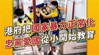 港讓學生體驗持槍滅暴徒 時力:憤怒