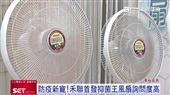 禾聯家電推「防疫風扇」有效抑菌