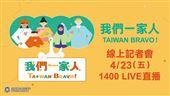 傳遞TAIWAN BRAVO精神!