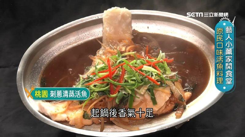小薰家食堂 主打原住民活魚海鮮料理