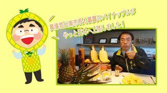 黃偉哲很拼!賣鳳梨賣到日本去