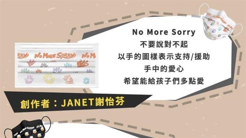 來「罩」受虐兒!萊潔聯手Janet
