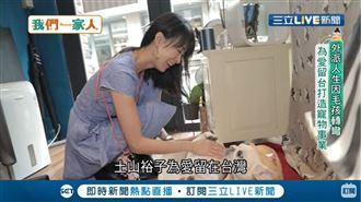 日商公關為毛小孩留台 打造寵物事業