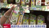 萃取高山茶葉 OP茶酚洗潔精更安心