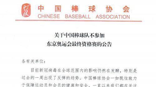 放棄到台灣打6搶1 中國棒協:痛苦的決定