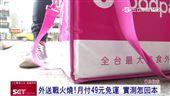 熊貓推49元訂閱制 搶免運商機