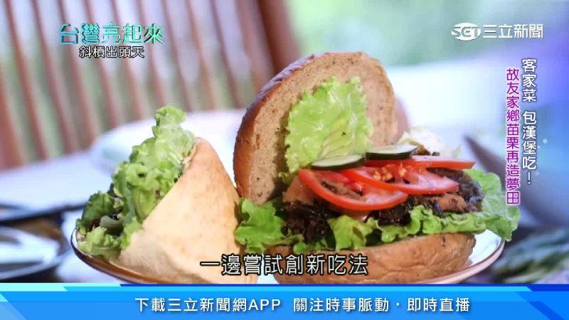 台灣亮起來/再造夢田!乘載故友夢想 創「客家菜漢堡」