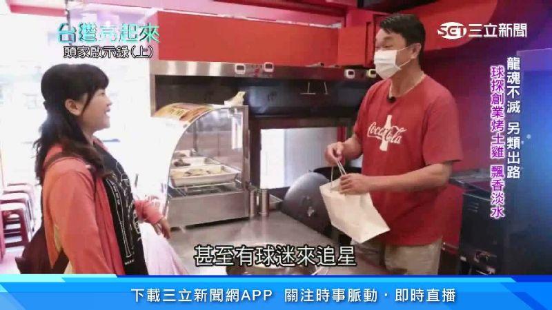 台灣亮起來/斜槓人生!球探創業烤雞店 只盼和家人在一起