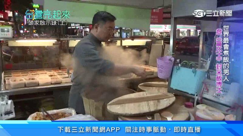 台灣亮起來/全球最會「煮飯」的男人 用台灣米感動世界