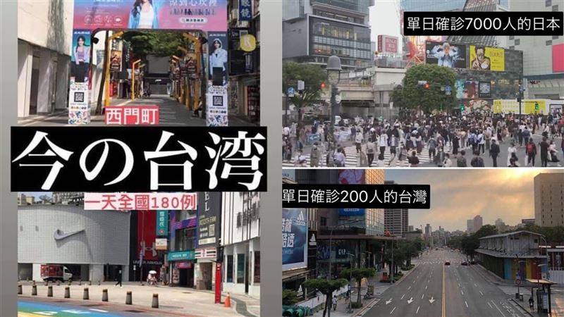 日媒搶報「台灣一日變空城」真相曝!