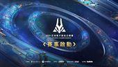《亞洲電子競技公開賽》正式啟動!