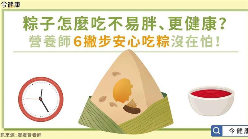 粽子怎麼吃不易胖、更健康?營養師6撇步安心吃粽沒在怕!