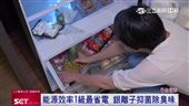 Panasonic冰箱助防疫居家