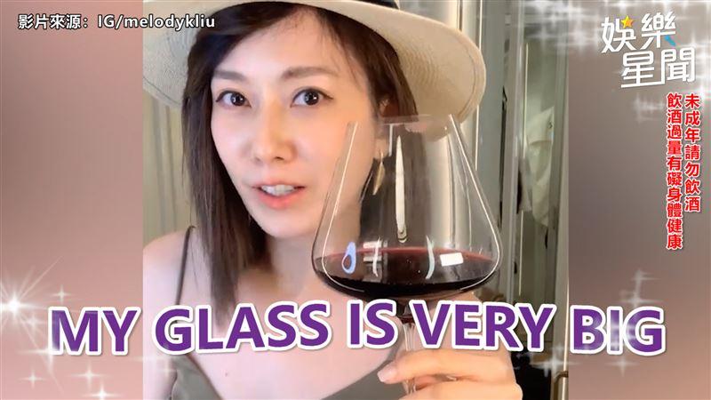 Melody舉酒直播 穿高衩勾引尪
