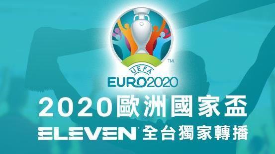 歐洲盃足球賽周末開賽 運彩比照世界盃24小時投注