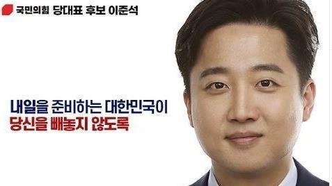 韓國36歲企業家當選反對黨黨魁 問鼎明年總統選舉