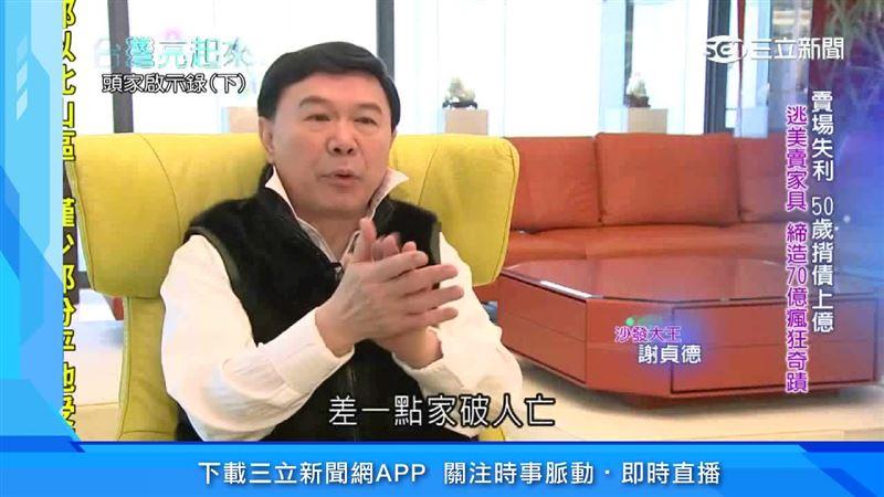 台灣亮起來/謝貞德賣場失利逃美賣家具 造70億瘋狂奇蹟