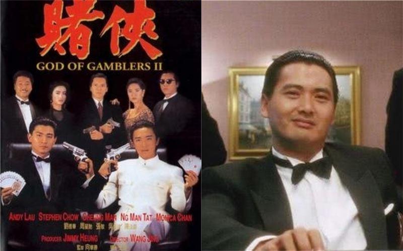 香港四大賭片排行榜 劉德華只有第四