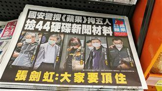 21國聲援港蘋 憂新法打壓媒體