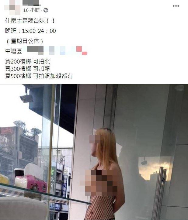 [新聞] 檳榔西施僅穿網格衣丁字褲攬客 路人拍照