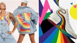 2021各大品牌力挺LGBTQ!