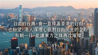 港蘋停運 小英:自由台灣撐香港自由