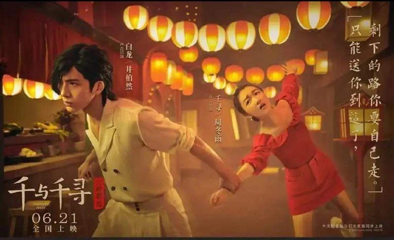 中國《神隱少女》真人海報?網全傻眼