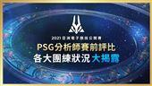 《亞洲盃》PSG分析師賽前點評