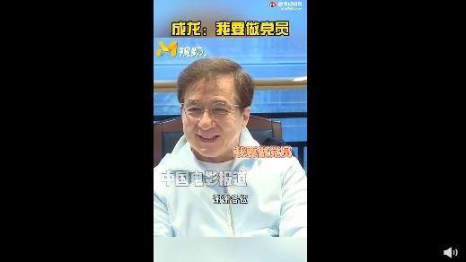 影片曝光!成龍讚共產黨:我要做黨員