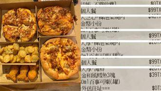 叫披薩個人餐變群聚!網轟:風險超高
