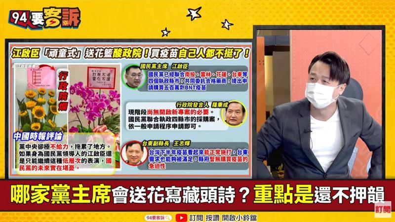 國民黨號召買BNT自籌25億!李正皓:基金會支應   生活   三立新聞