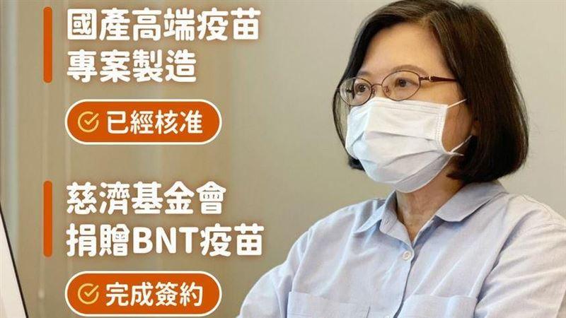 1500萬劑BNT疫苗 蔡英文:將納入12到18歲施打 | 政治 | 三