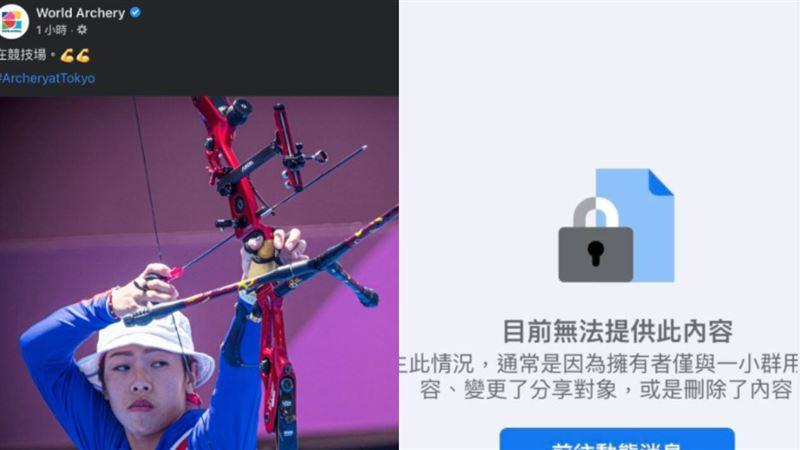 國際射箭總會曬照為中華隊加油!遭網爆「僅限台灣觀看」