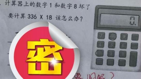 考題:336乘18多少?他寫「零錯誤答案」老師卻秒打叉