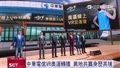 中華電信首度VR奧運轉播 異地共賞