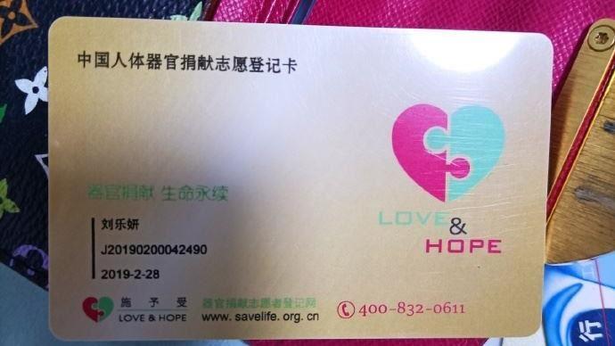 被質疑器官捐贈卡P圖 劉樂妍氣炸