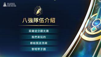 《亞洲盃》:白銀神鱒區八強隊伍介紹