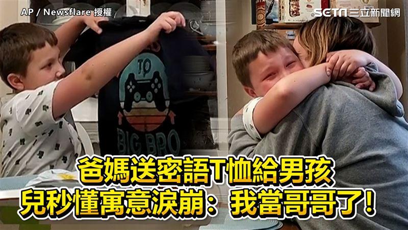 爸媽送密語T恤 兒淚崩:我當哥哥了