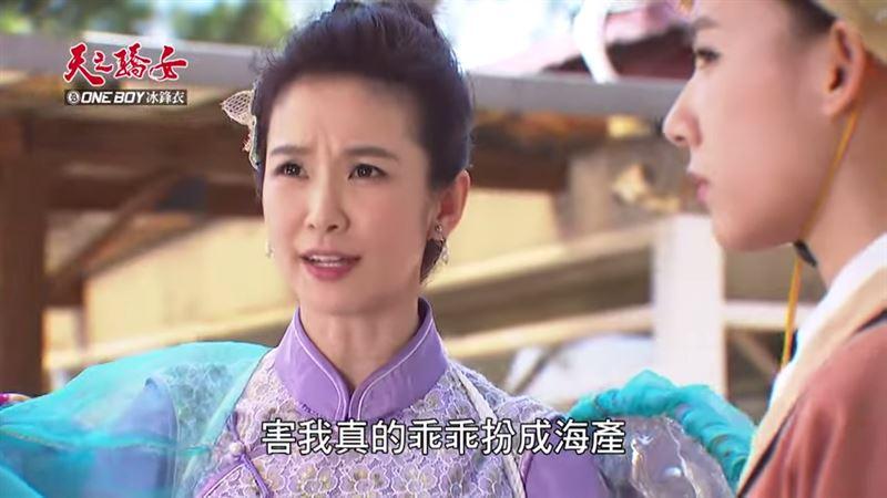 蚌殼精亂入《驕女》!陳小菁怒:當我海鮮?網笑:戲說台灣