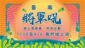 臺南將軍吼推出線上巨星演唱會嗨暑假
