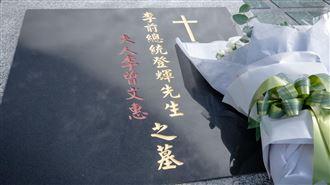 李登輝墓碑刻紅字 曾文惠生死相隨